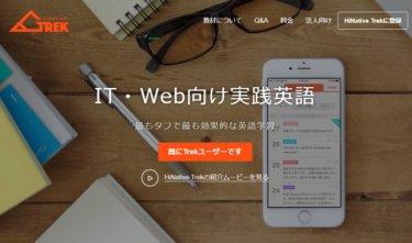 IT・Web向け実践英語が学べる!話題の英語学習教材「HiNative Trek」